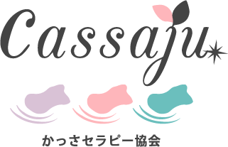 Cassaju かっさセラピー協会