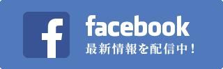 かっさセラピー協会 公式facebook